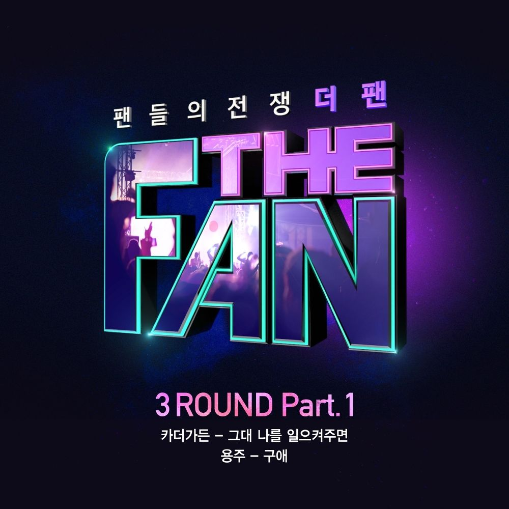 Various Artists – The Fan 3ROUND Part.1