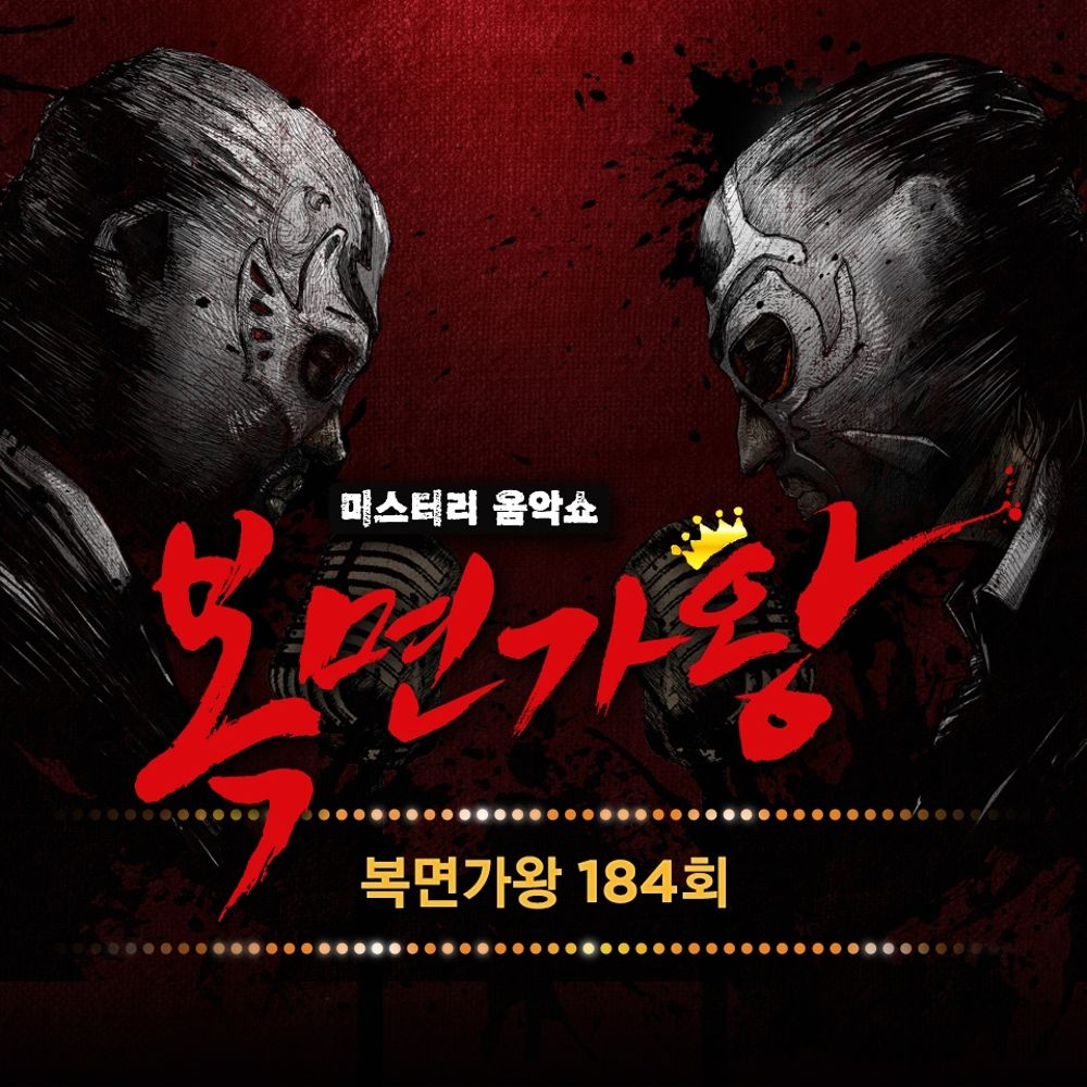 Various Artists – King of Mask Singer EP.184