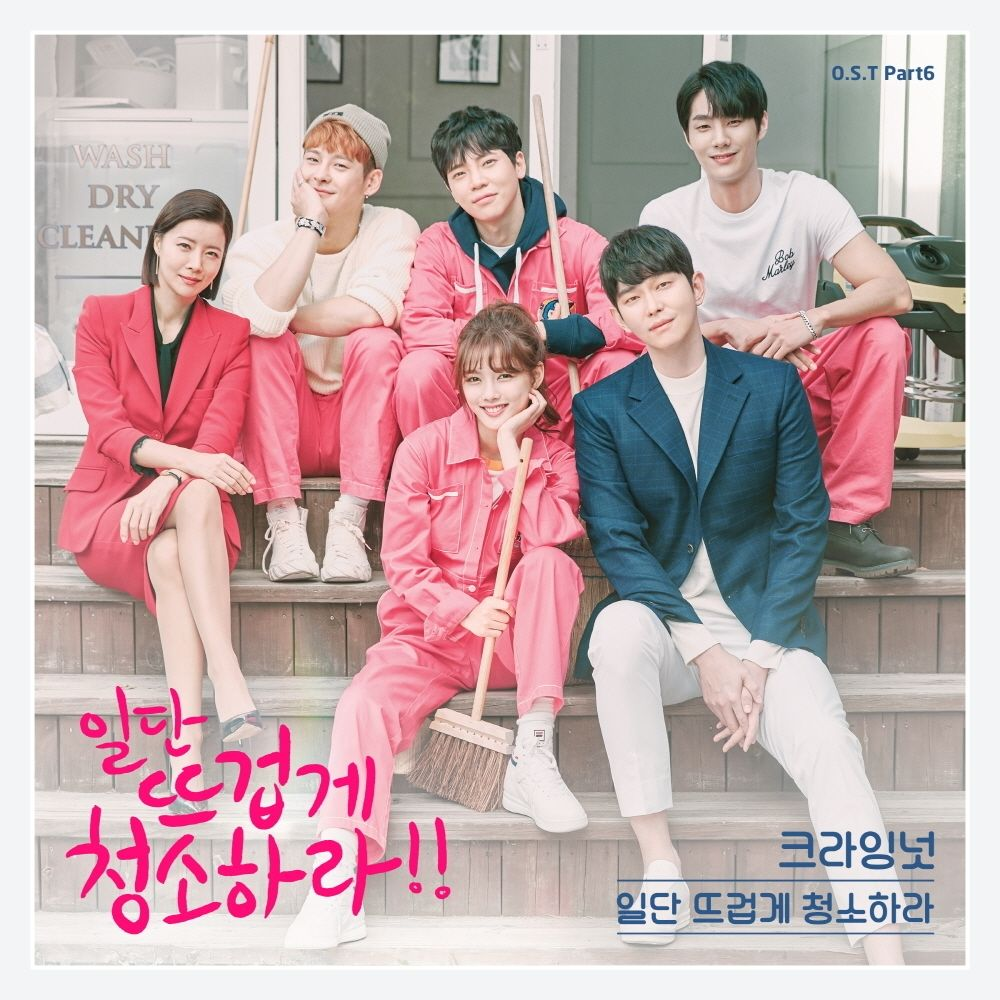 Crying Nut – Clean with Passion for Now OST Part.6