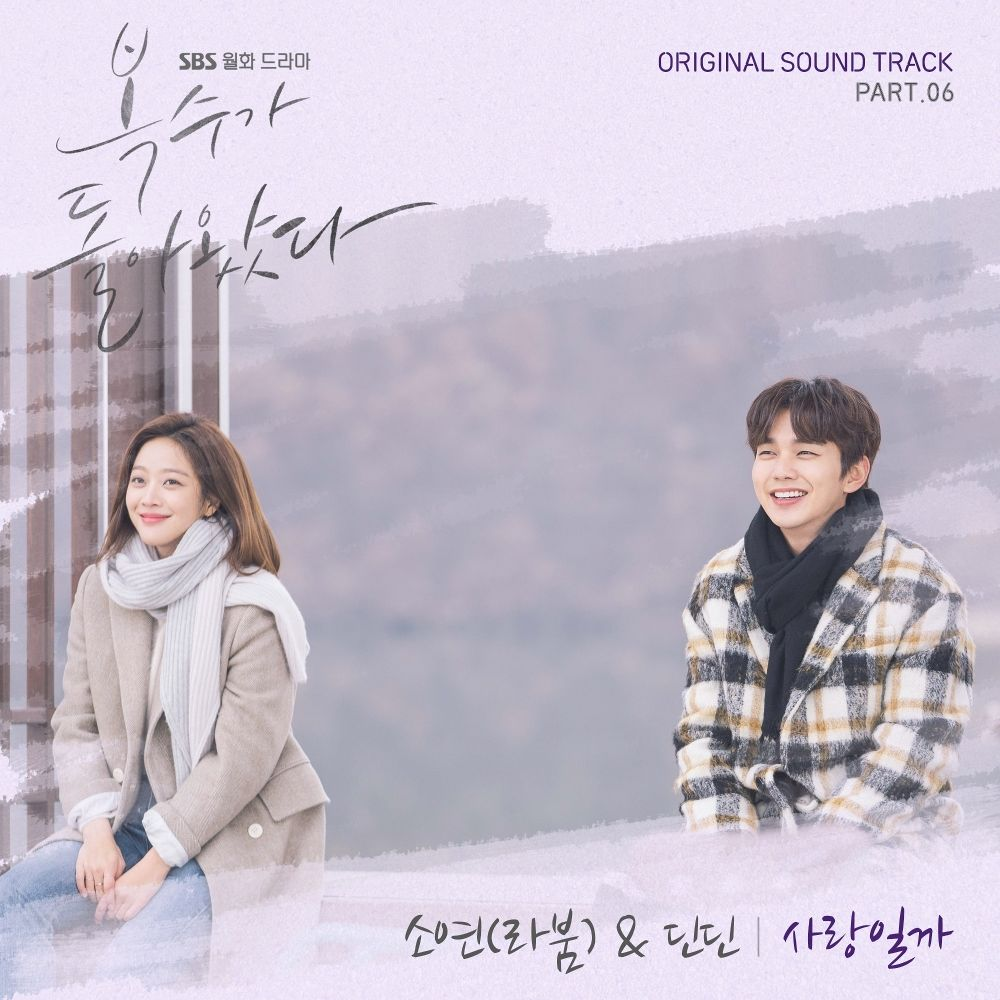 SOYEON (LABOUM), DinDin – My Strange Hero OST Part.6