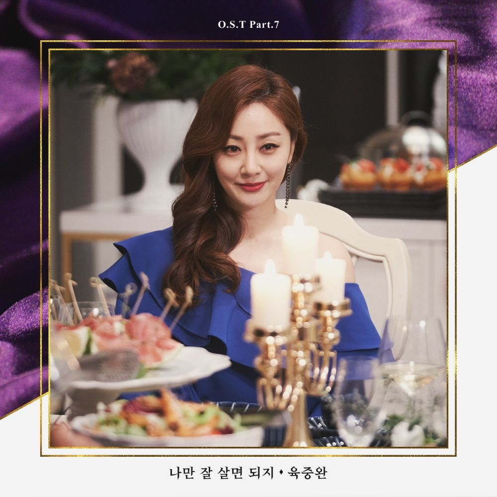 Yuk Joong Wan – Sky Castle OST Part.7