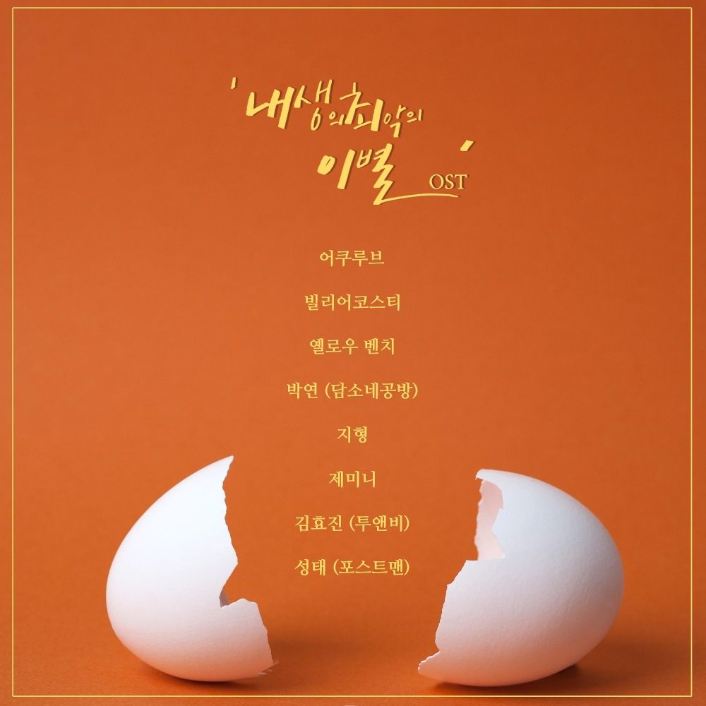 Various Artists – The worst break-up in my life OST