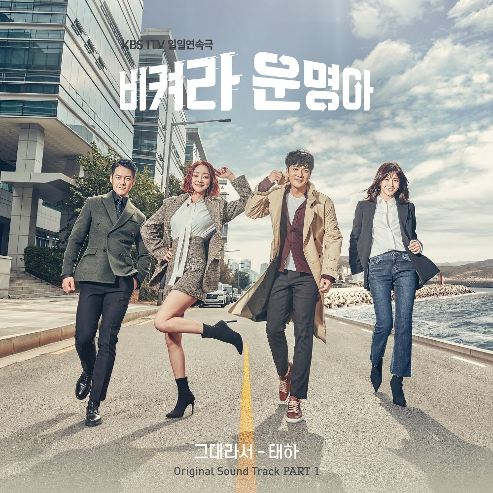 TAEHA – It's My Life OST Part. 1
