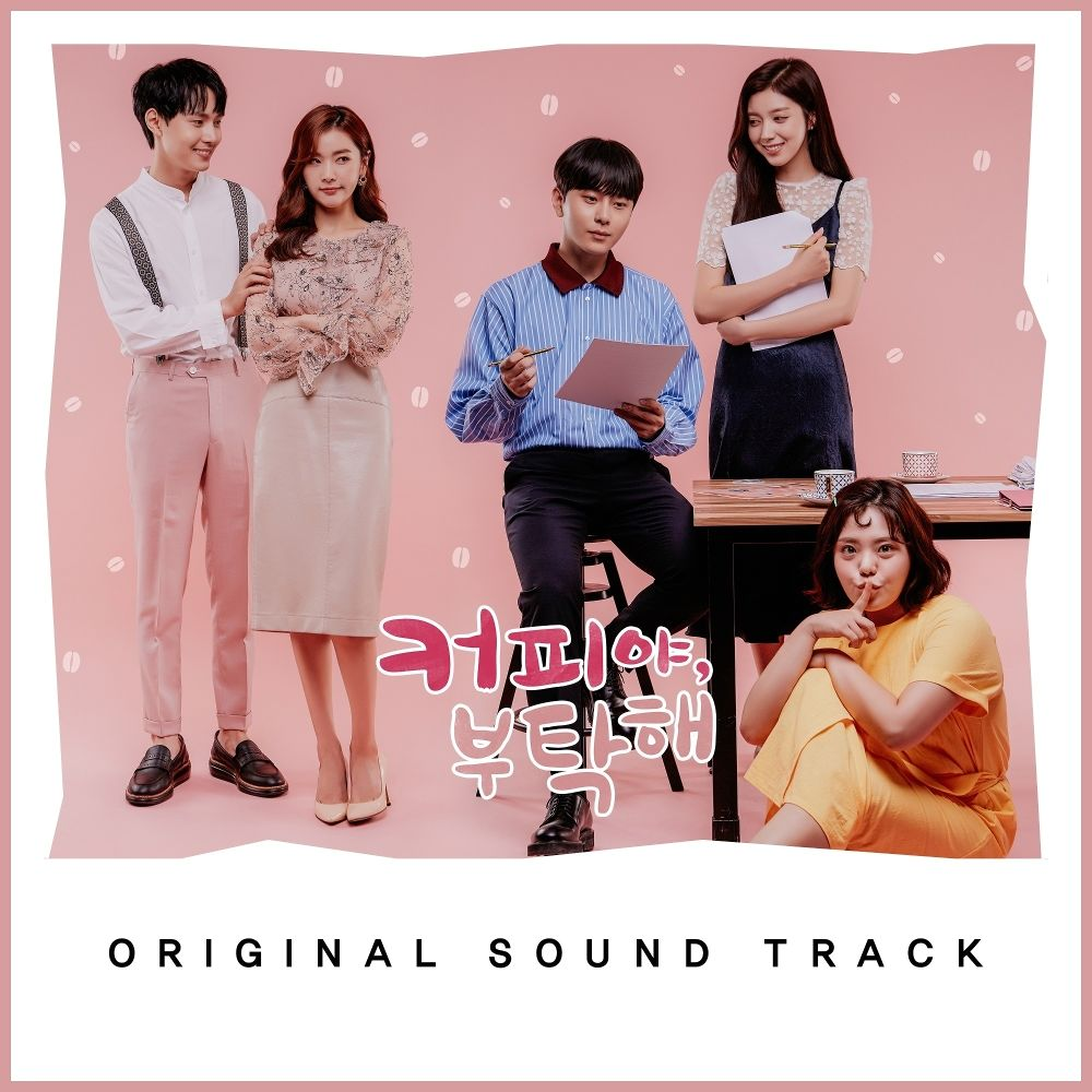 Various Artists – Coffee, Do Me a Favor OST