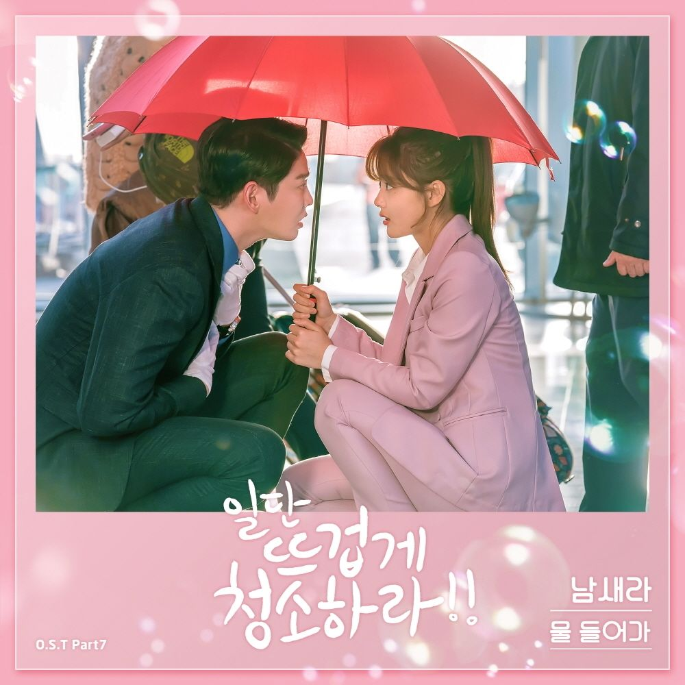 Nam Saera – Clean with Passion for Now OST Part.7