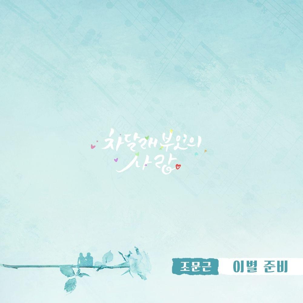 Jo Moon Geun – Lady Cha Dal Rae's Lover OST Part.21