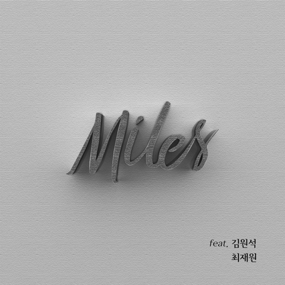 Miles – 기억에 숨는다 (Feat. 김원석, 최재원) – Single