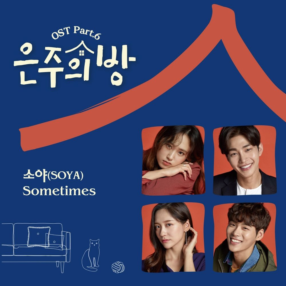 SOYA – Dear my room OST Part.6
