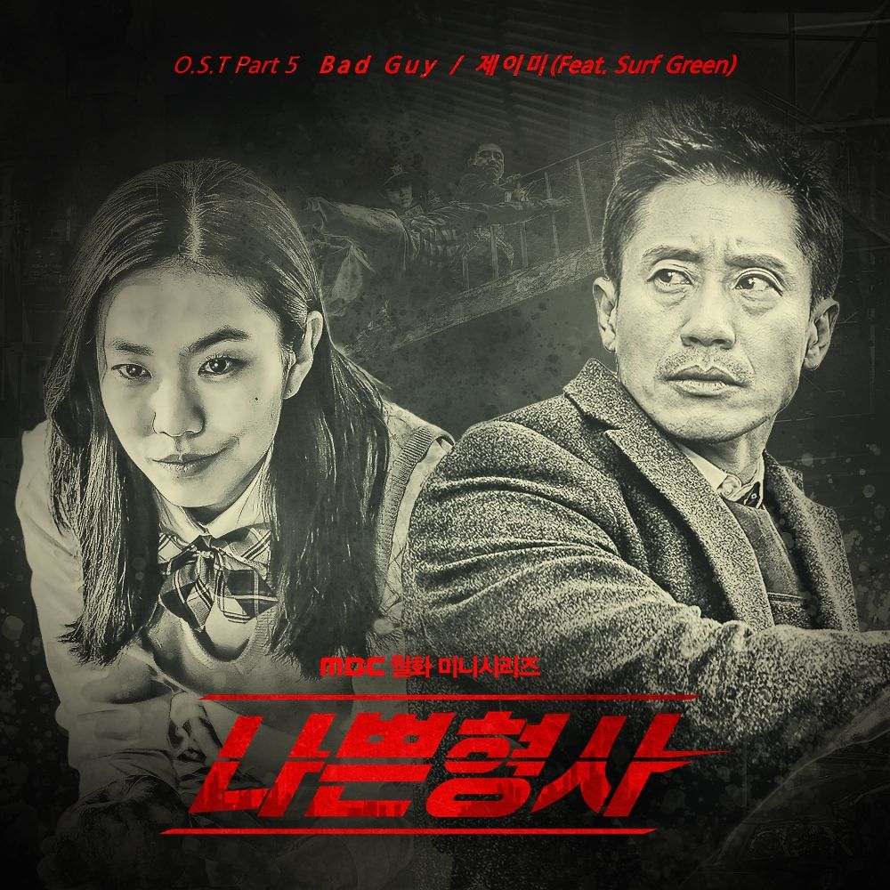 J.MEE, Surf Green – Less than Evil OST Part.5