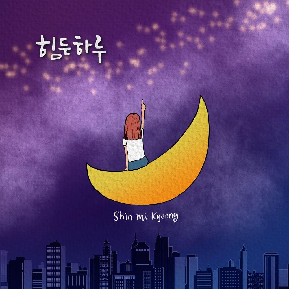 Shin Mi Kyeong – 힘든 하루 – Single