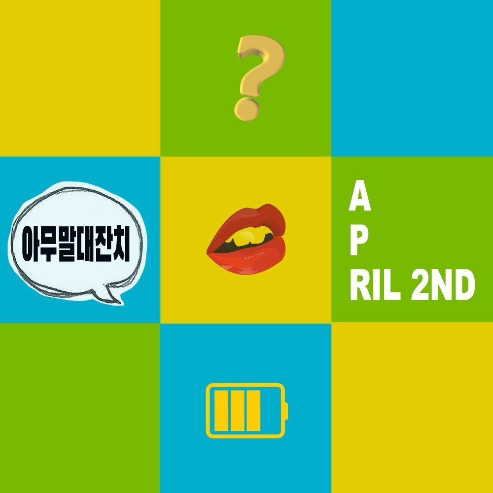 April 2nd – 아무 말 대잔치 – Single