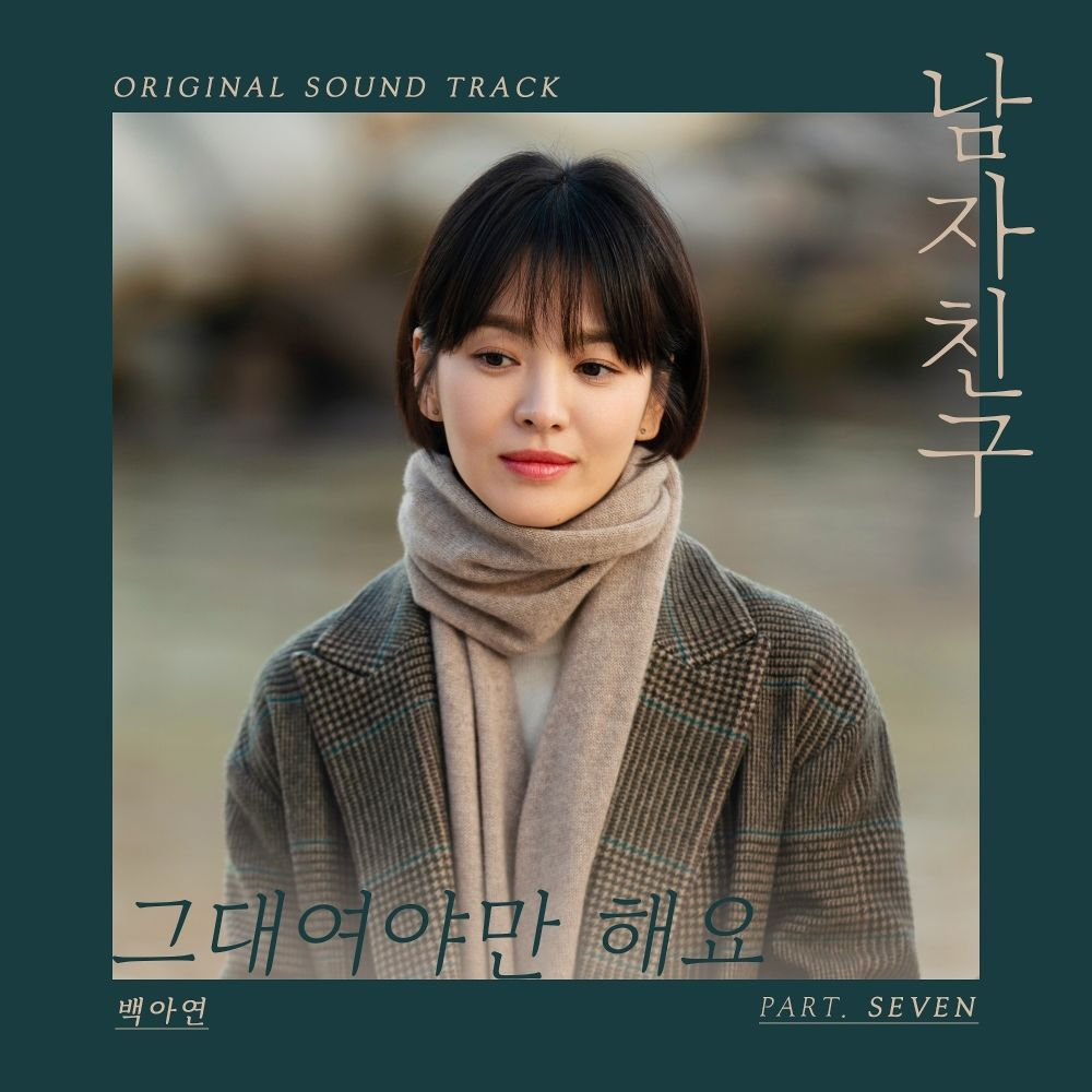 Baek A Yeon – Encounter OST Part 7