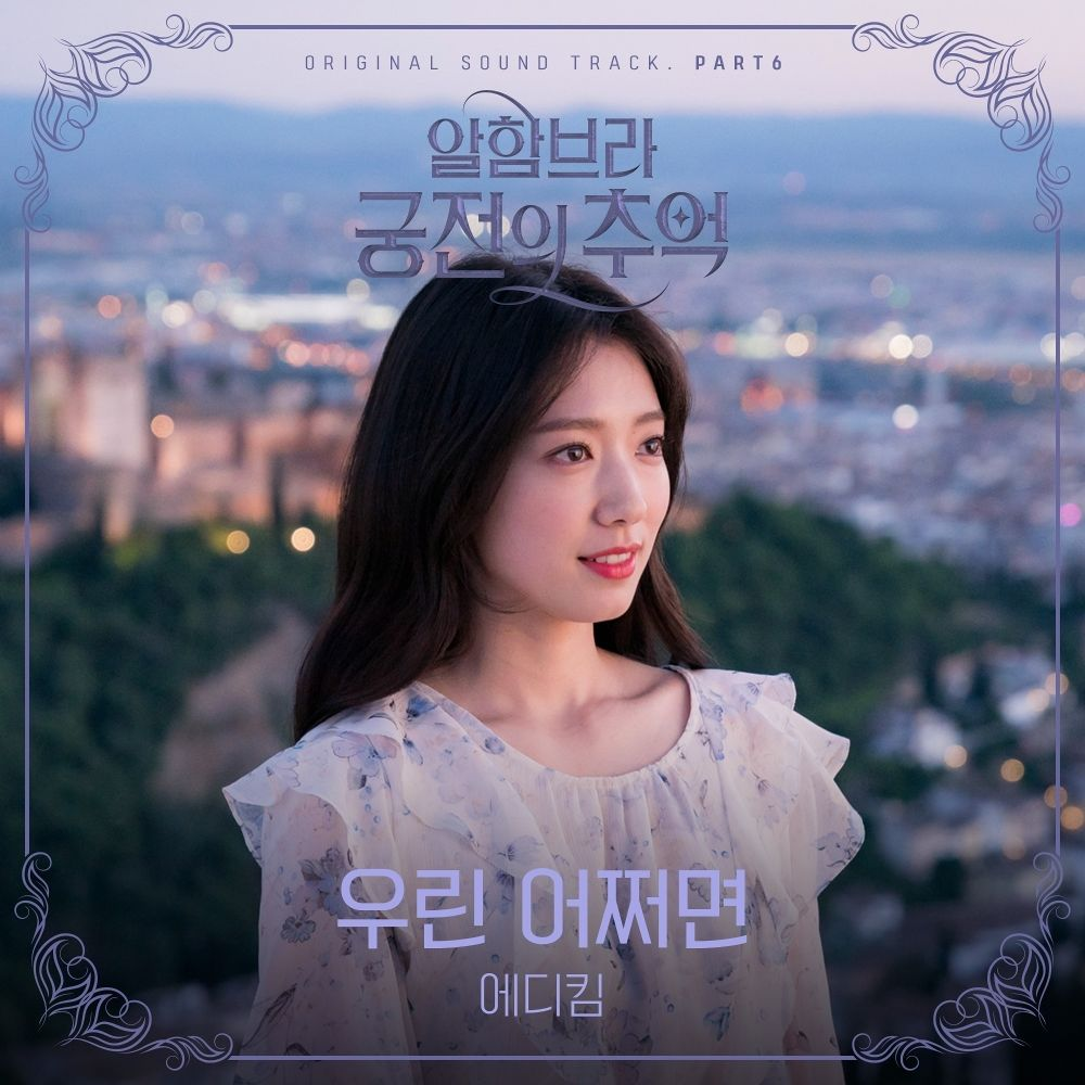 Eddy Kim – Memories of the Alhambra OST Part 6