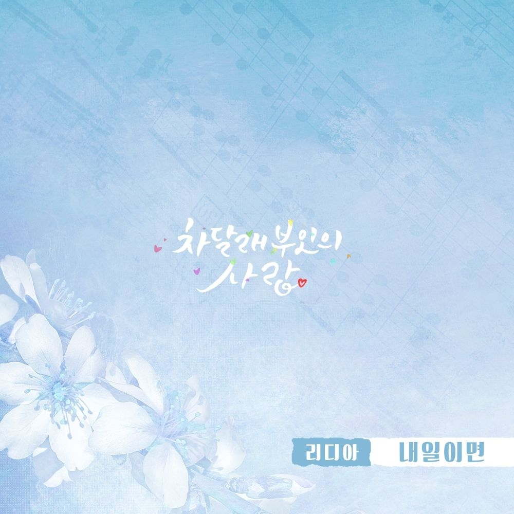 Lydia – Lady Cha Dal Rae's Lover OST Part.22
