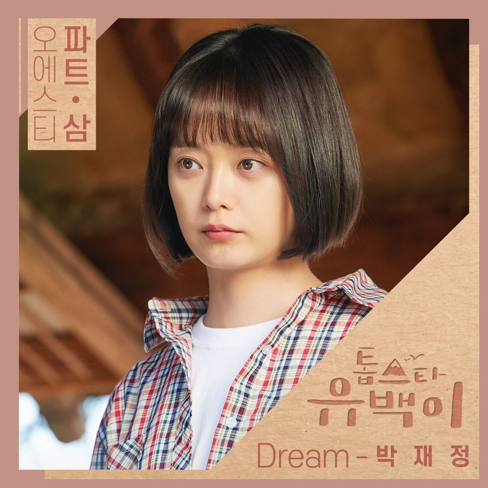 Parc Jae Jung – TOP STAR U-BACK OST Part 3