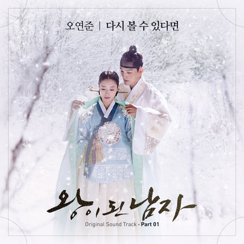 Oh Yeon Joon – The Crowned Clown OST Part.1