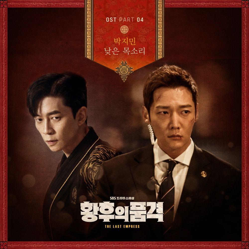 Jimin Park – The Last Empress OST Part.4