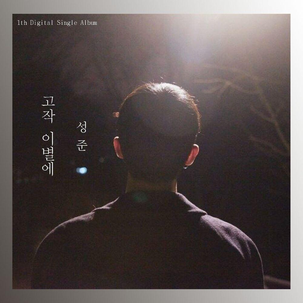 Sung Joon – 고작 이별에 – Single