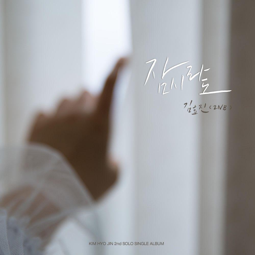 Kim Hyo Jin (2NB) – I'm sorry for the trouble – Single