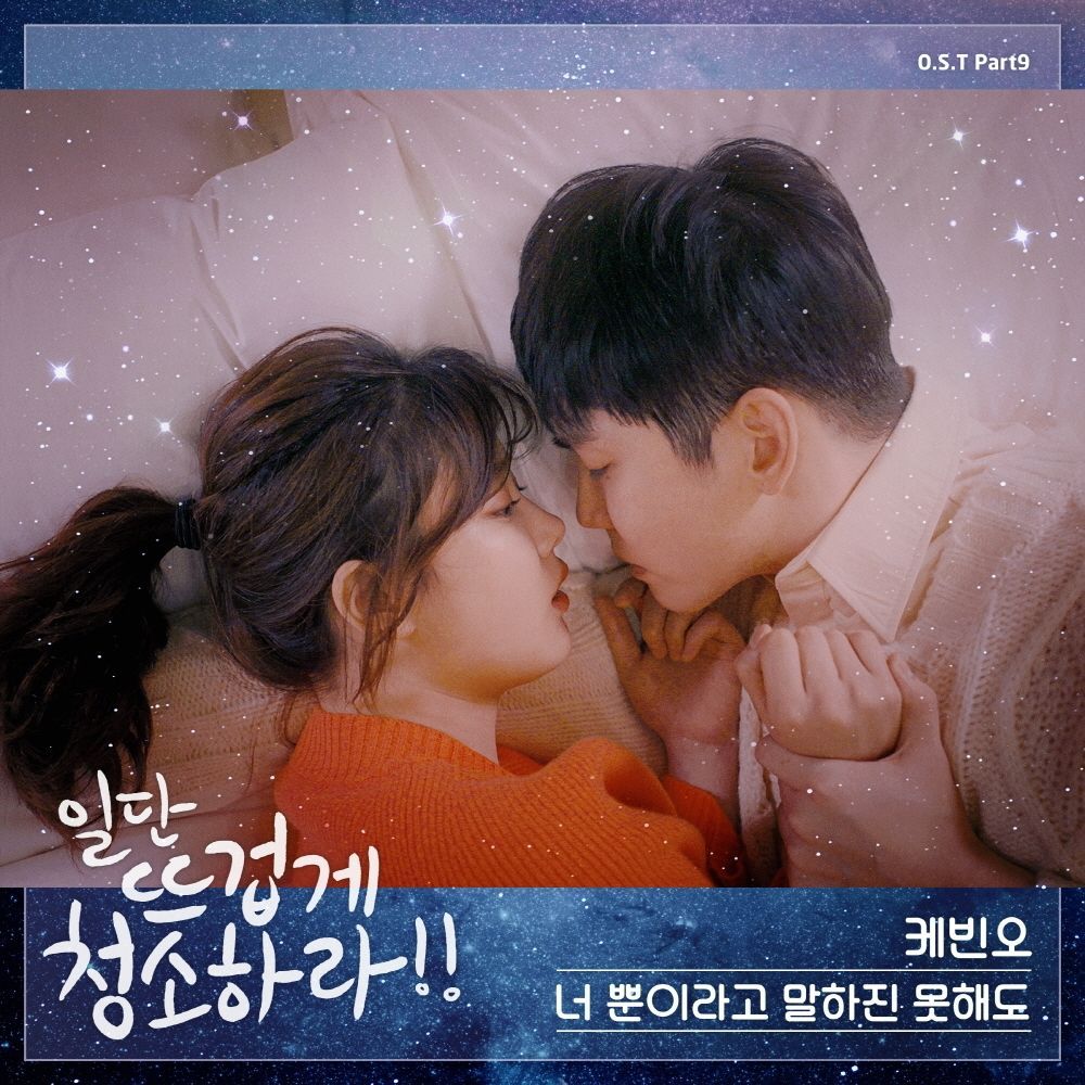 Kevin Oh – Clean With Passion For Now OST Part.9 (ITUNES MATCH AAC M4A)