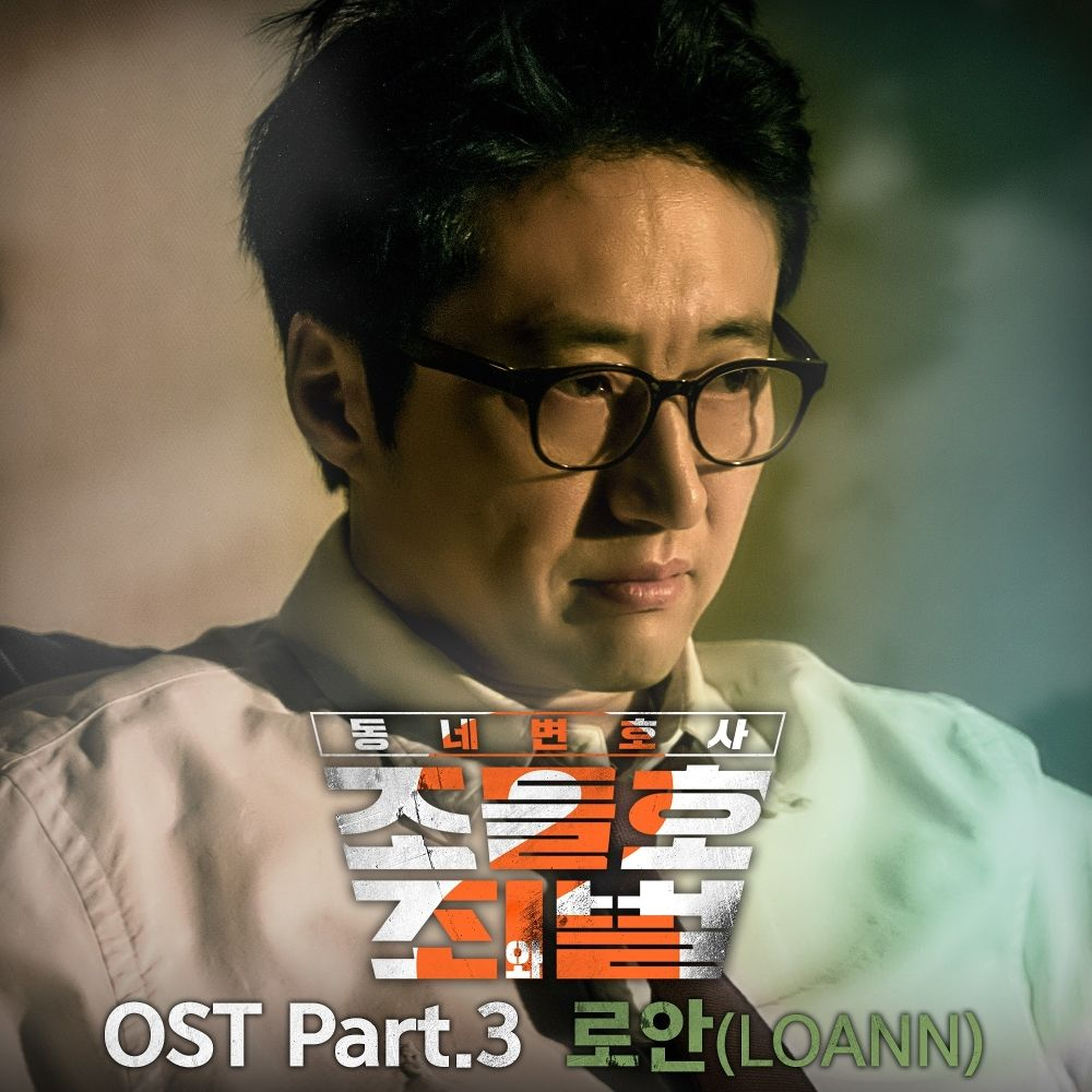 LOANN – My Lawyer, Mr. Joe 2 : Crime and Punishment OST Part.3