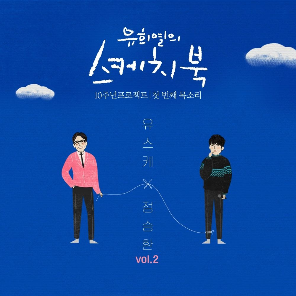 Jung Seung Hwan – Yoo Hee Yeol's Sketchbook 10th Anniversary Project: The First Voice : Yu Seu Ke x Jung Seung Hwan Vol.2 – Single