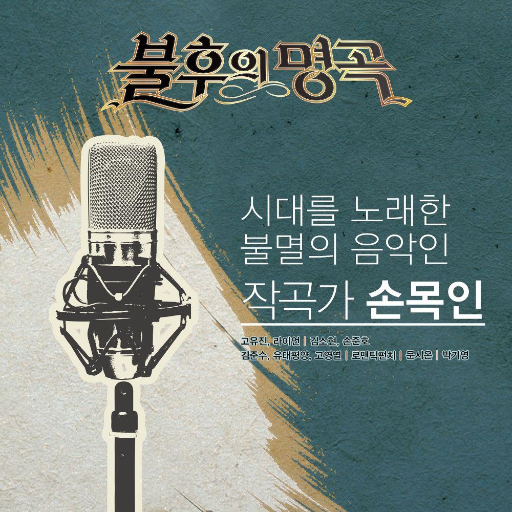 Various Artists – 불후의 명곡 – 전설을 노래하다 (시대를 노래한 불멸의 음악인 작곡가 손목인)