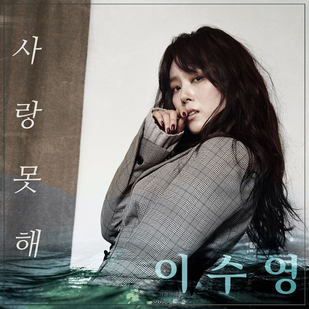 Lee Soo Young – My Only One OST Part.26