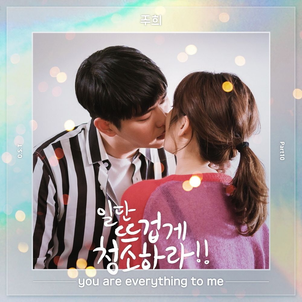 Joohee – Clean with Passion for Now OST Part.10