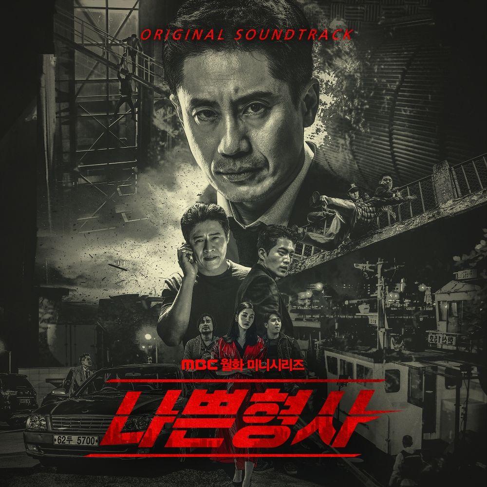 Various Artists – Less than Evil (Original Television Soundtrack)