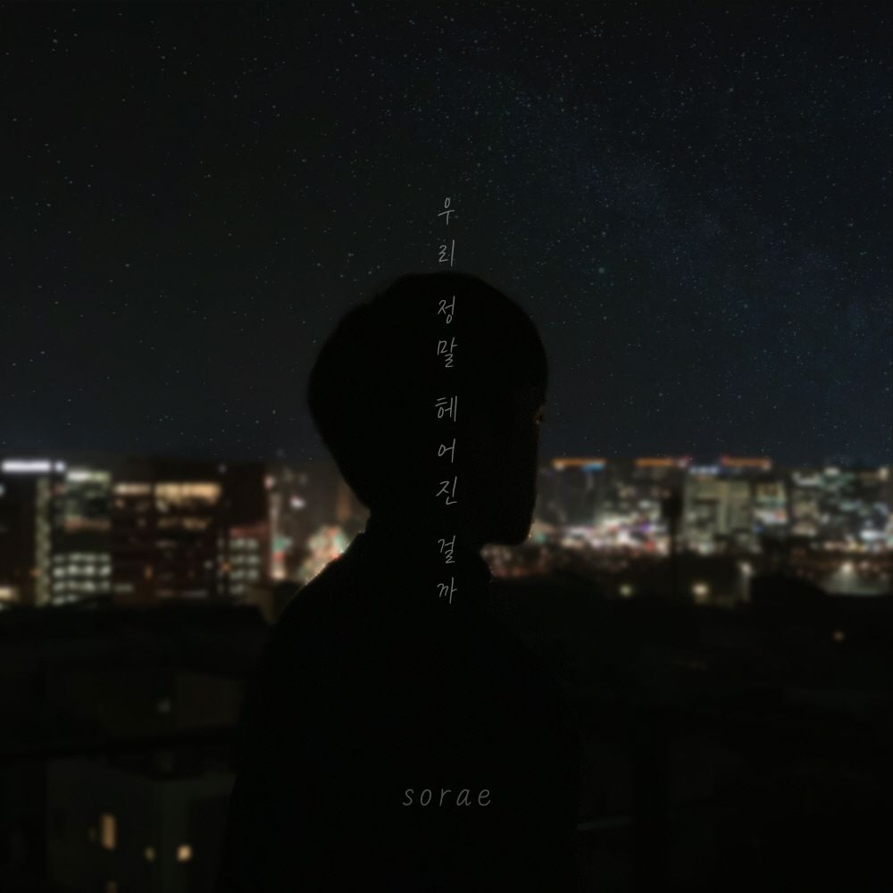 SORAE – 우리 정말 헤어진 걸까 (with MONK) – Single