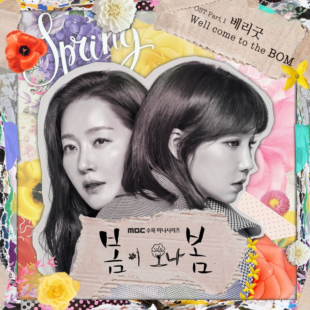 BerryGood – Spring Turns to Spring OST Part.1