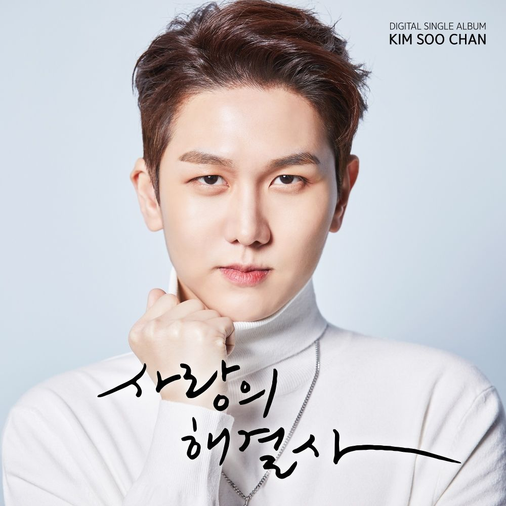 KIM SOO CHAN –  YOU & ME – Single