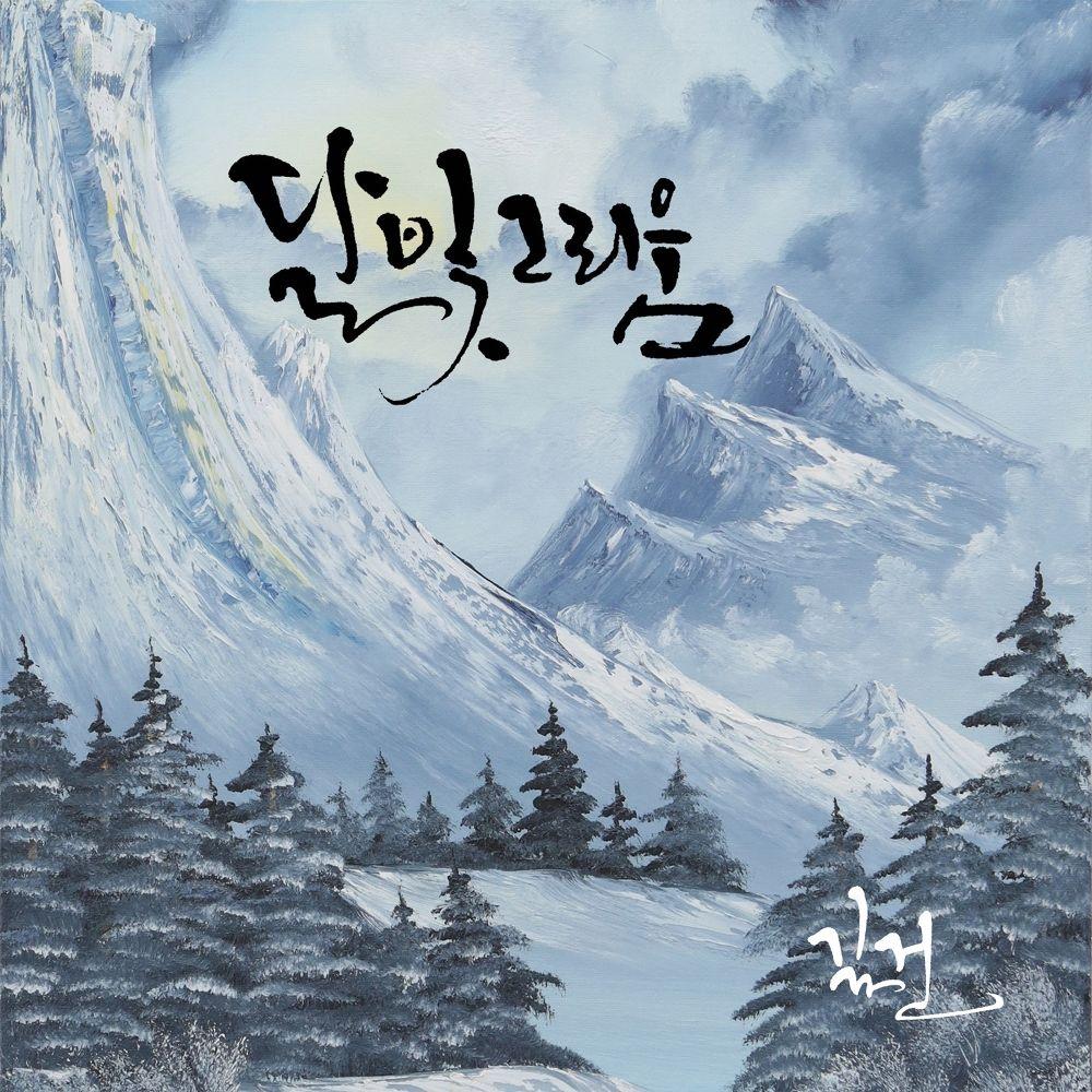 GIL GUN – 달빛 그리움 – Single