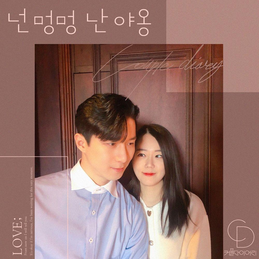 Couple Diary – 넌 멍멍 난 야옹 2019 – Single