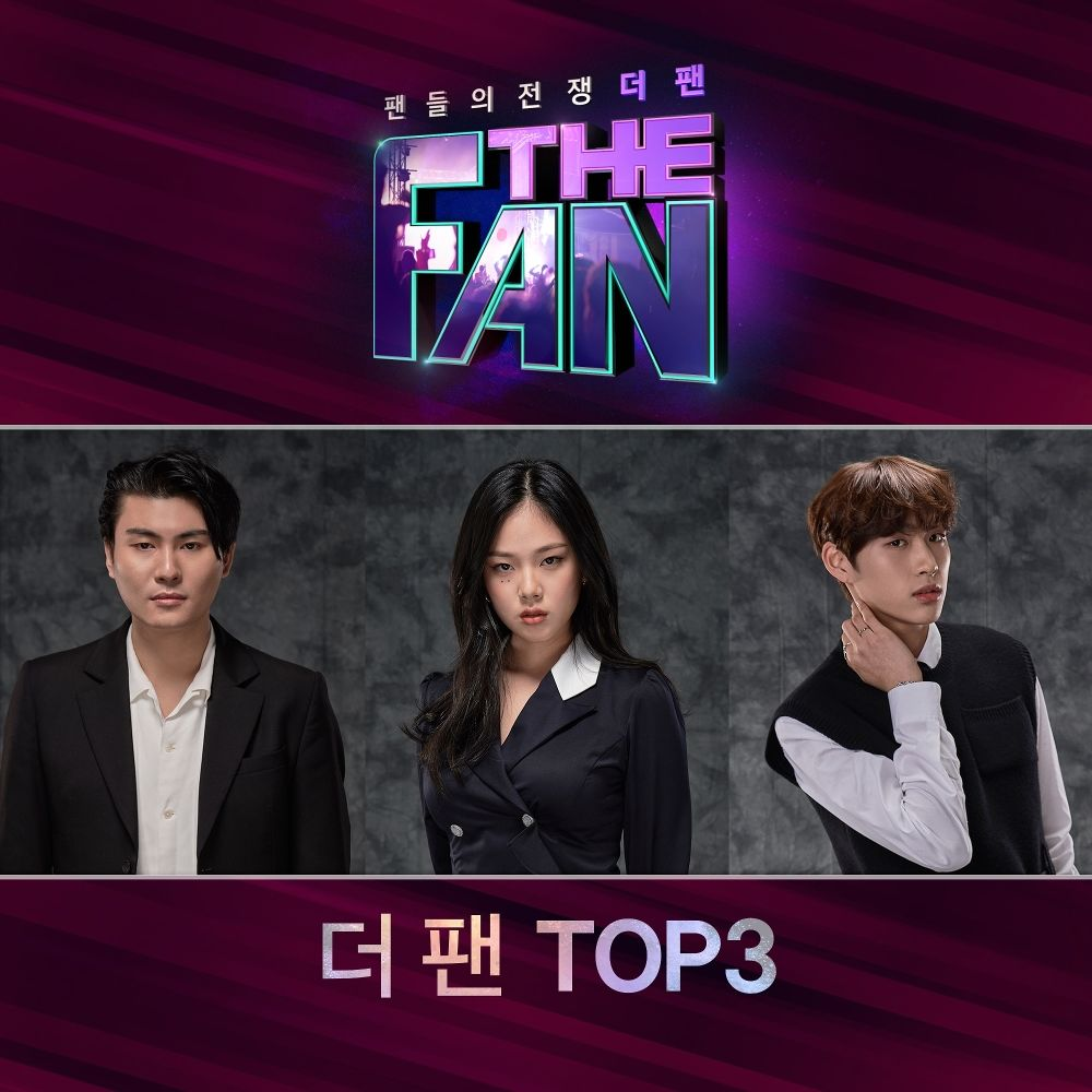 Various Artists – The Fan TOP3