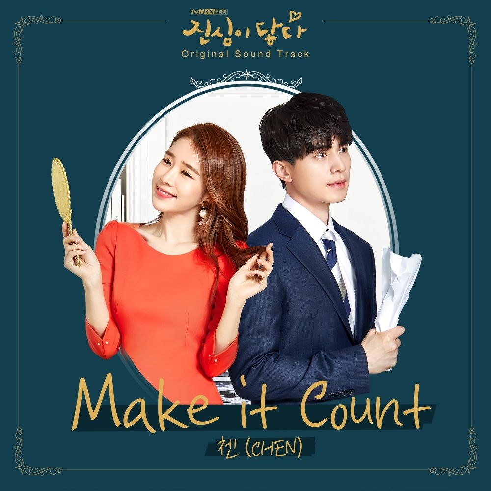 CHEN – Touch Your Heart OST Part.1