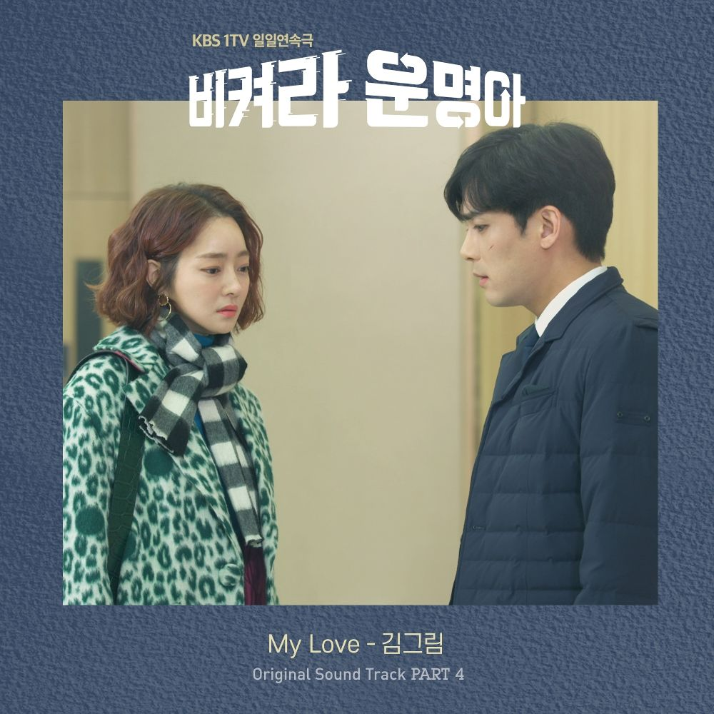 KIM GREEM – It's My Life OST Part. 4