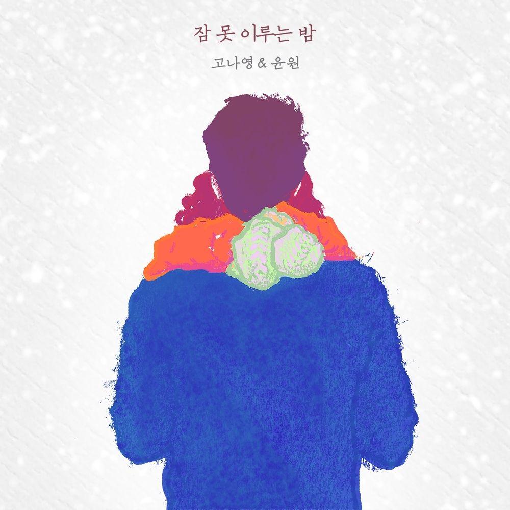 Koh Na Young, YOONWON – Sleepless Night – Single
