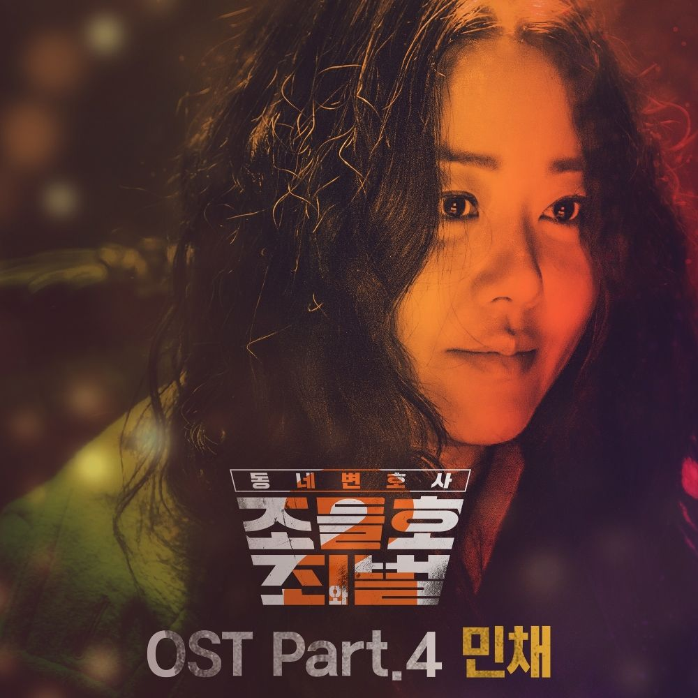 MIN CHAE – My Lawyer, Mr. Joe 2 : Crime and Punishment OST Part.4