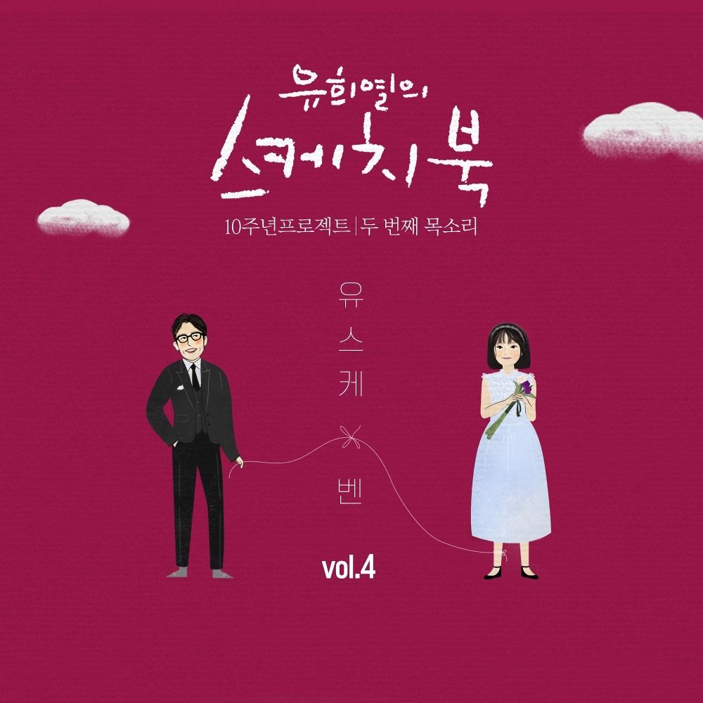 BEN – [Vol.4] 유희열의 스케치북 10주년 프로젝트 : 두 번째 목소리 `유스케 X 벤` – Single