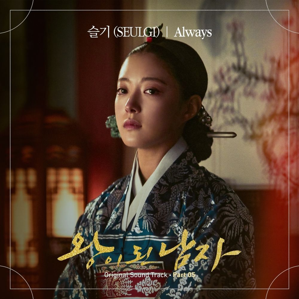 SEULGI – The Crowned Clown OST Part.5