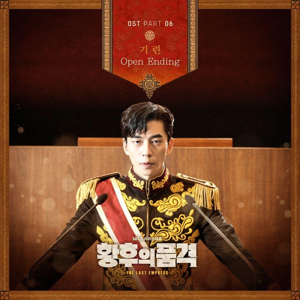GiRyeon – The Last Empress OST Part.6