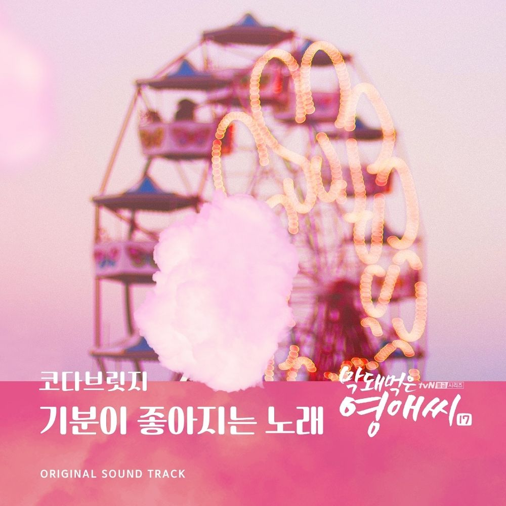 CODA BRIDGE – Rude Miss Young-Ae Season 17 OST Part.2