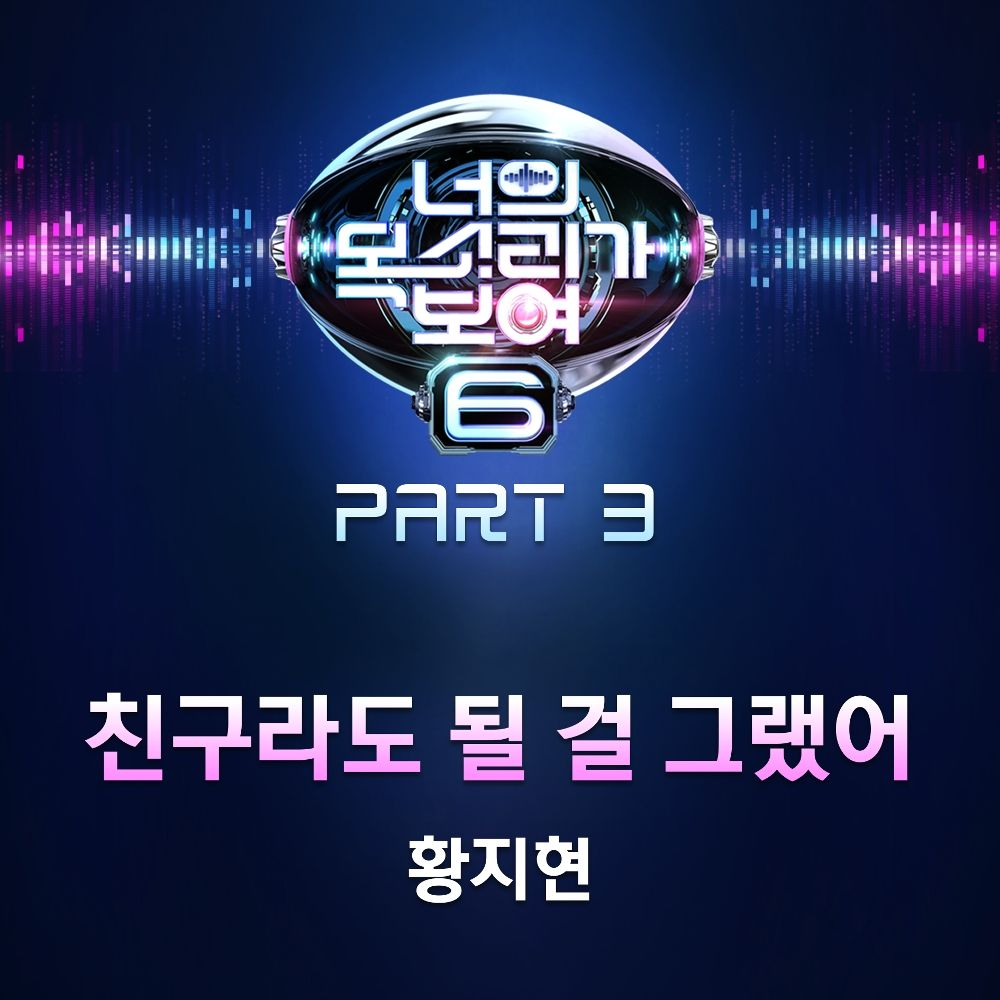Kwang Ji Hyun – I Can See Your Voice 6  Part 3