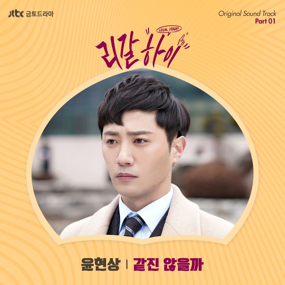 Yoon Hyun Sang – Legal High OST Part.1