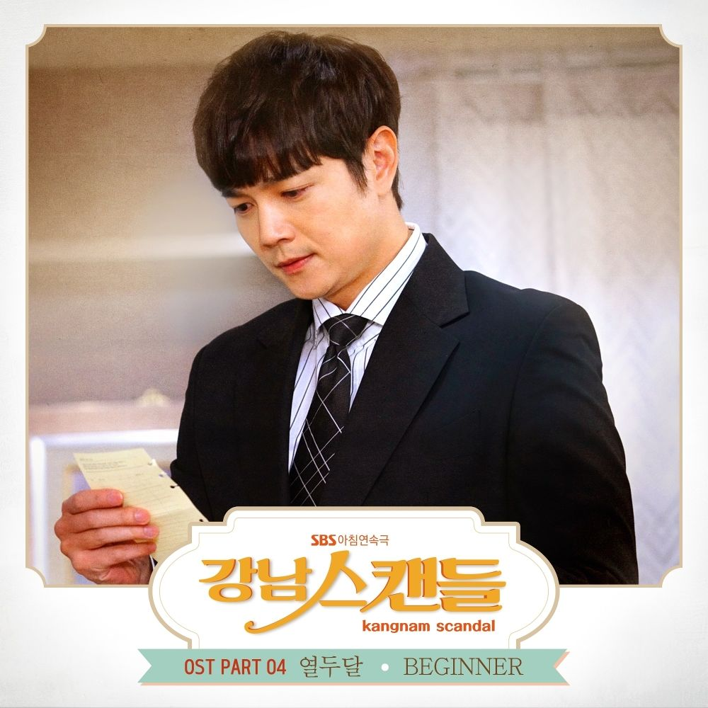 12DAL – Gangnam Scandal OST Part.4