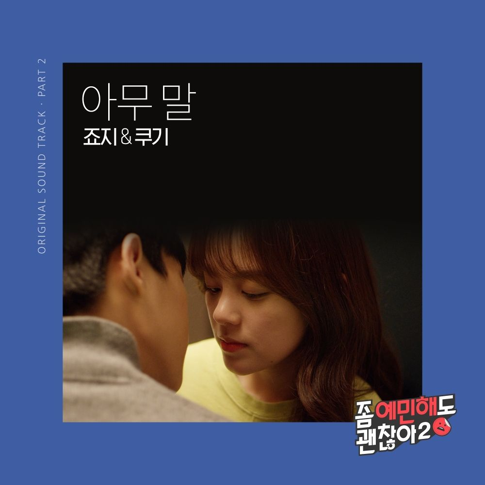 George, Coogie – It's Okay to Be Sensitive 2 OST Part.2