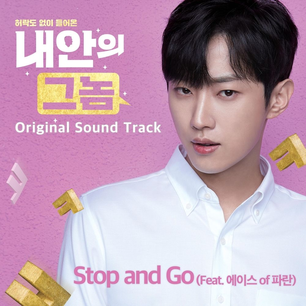 Kim Eun Young, Manju Pocket – The Dude In Me OST – Stop and Go