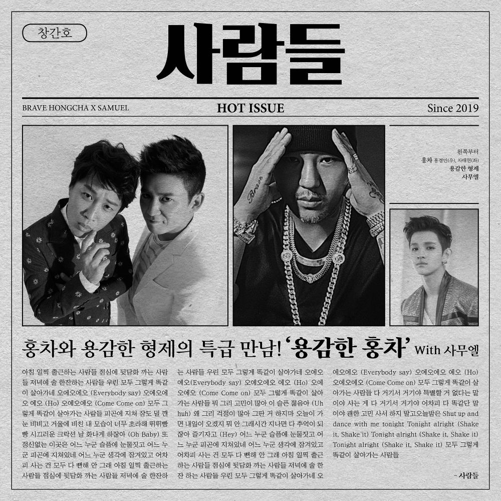 Brave Hongcha – People (With SAMUEL) – Single